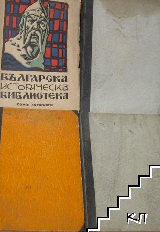 Българска историческа библиотека. Кн. 1-4 / 1928