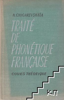Traité de phonétique française: Cours théorique