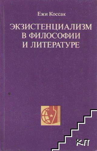 Экзистенциализм в философии и литературе