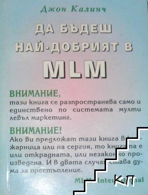 Да бъдеш най-добрият в MLM