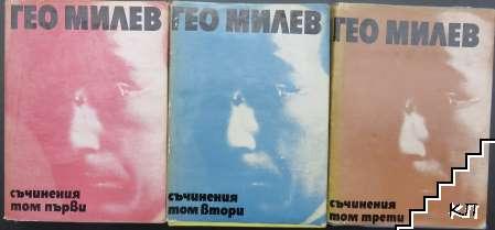 Съчинения в три тома. Том 1-3