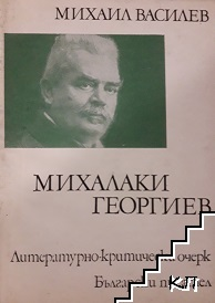 Михалаки Георгиев