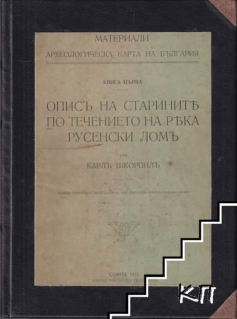 Материали за археологическа карта на България. Книга 1: Описъ на старините на река Русенски Ломъ