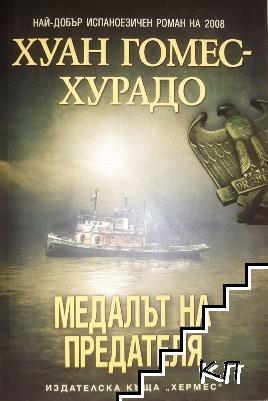 Медалът на предателя