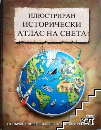 Илюстриран исторически атлас на света