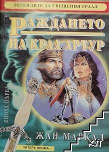 Легендите за Свещения Граал. Епоха 1: Раждането на крал Артур