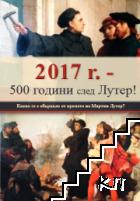 2017 г. - 500 години след Лутер