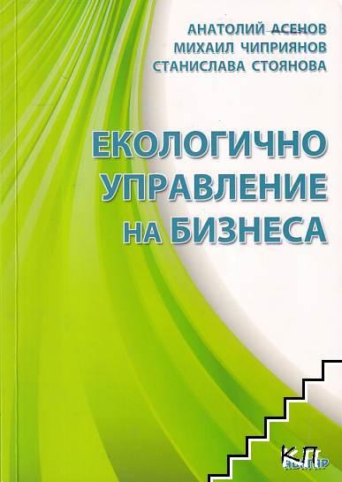 Екологично управление на бизнеса