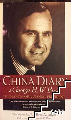 The China Diary of a George H. W. Bush