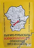 Българо-румънските военнополитически отношения през XIX и ХХ век