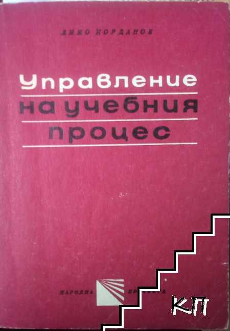 Управление на учебния процес