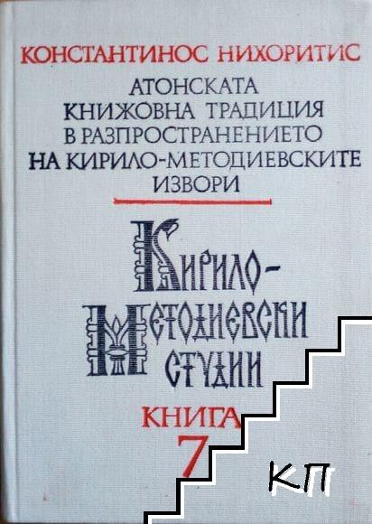 Кирило-Методиевски студии. Книга 7: Атонската книжовна традиция в разпространението на Кирило-Методиевските извори