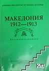 Македония 1912-1913