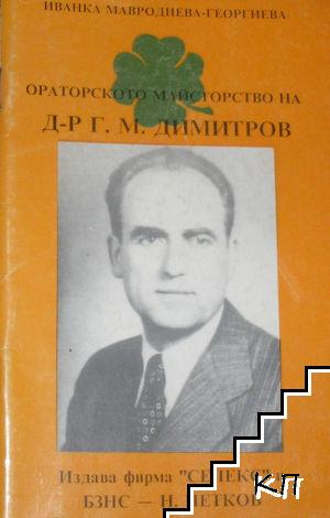 Ораторското майсторство на д-р Г. М. Димитров