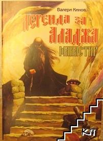 Легенда за Аладжа манастир