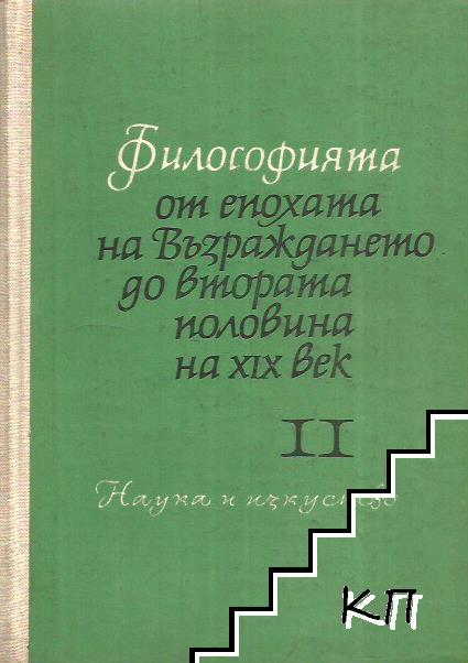Философията от епохата на Възраждането до втората половина на XIX век. Част 2