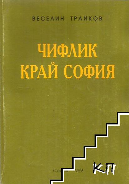 Чифлик край София