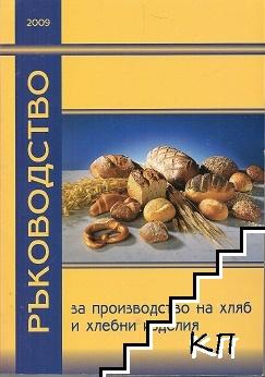 Ръководство за производство на хляб и хлебни изделия