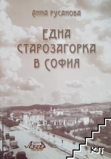 Една старозагорка в София
