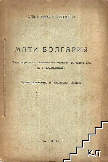 Мати Болгария