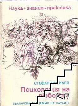 Психология на любовта
