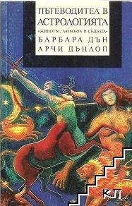 Пътеводител в астрологията
