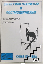Експериментализъм и постмодернизъм