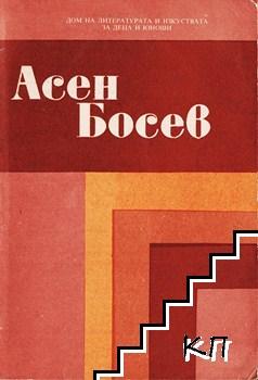Aсен Босев