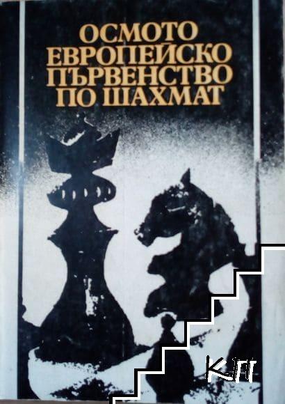 Осмото европейско първенство по шахмат
