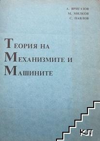 Теория на механизмите и машините