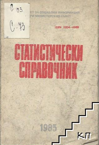 Статистически справочник 1985