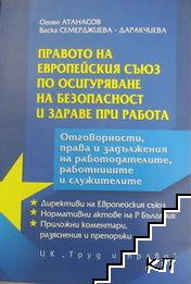 Правото на Европейския съюз по осигуряване на безопасност и здраве при работа
