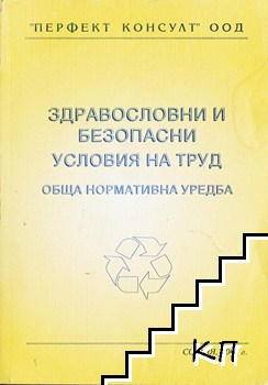 Здравословни и безопасни условия на труд: Обща нормативна уредба