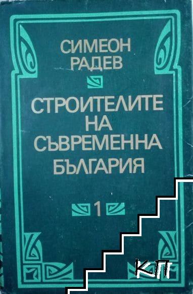 Строители на съвременна България. Том 1