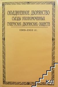 Объединенное дворянство. Съезды уполномоченных губернских дворянских обществ : 1909-1910 гг. Том 2. Книга 1