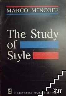 The Study of Style / Английска стилистика