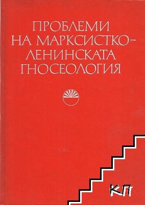 Проблеми на марксистко-ленинската гносеология