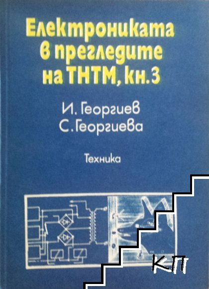 Електрониката в прегледите на ТНТМ. Книга 3