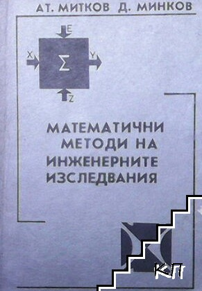 Математични методи на инженерните изследвания