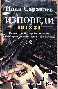 Изповеди 101x31
