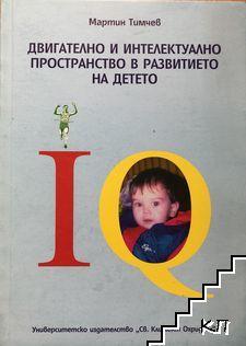 Двигателно и интелектуално пространство в развитието на детето