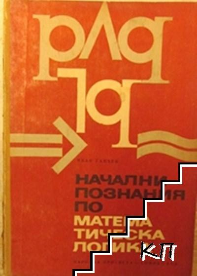 Начални познания по математическа логика