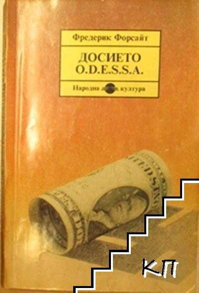 Досието O.D.E.S.S.A.