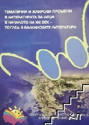 Тематични и жанрови промени в литературата за деца в началото на XXI век - поглед в балканските литератури