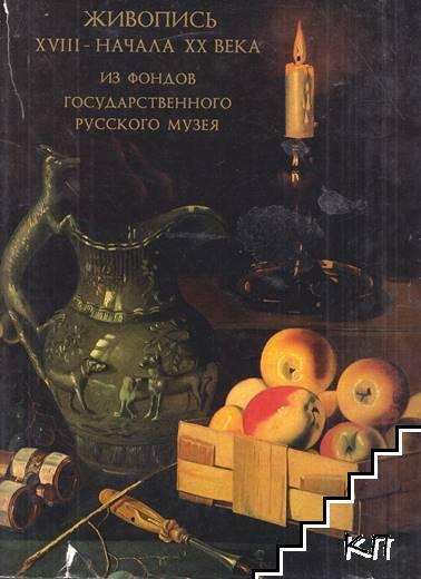 Живопись XVIII - начала XX века