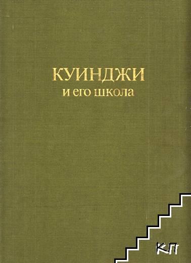 Архип Иванович Куинджи и его школа