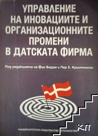 Управление на иновациите и организационните промени в датската фирма