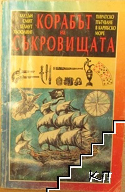 Корабът на съкровищата