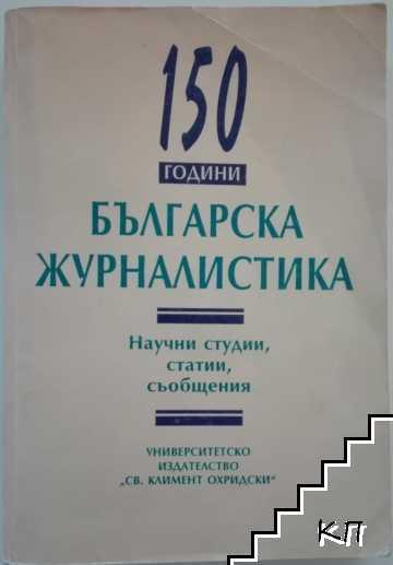 150 години българска журналистика