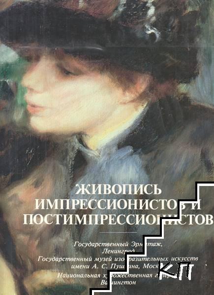 Живопись импрессионистов и постимпрессионистов
